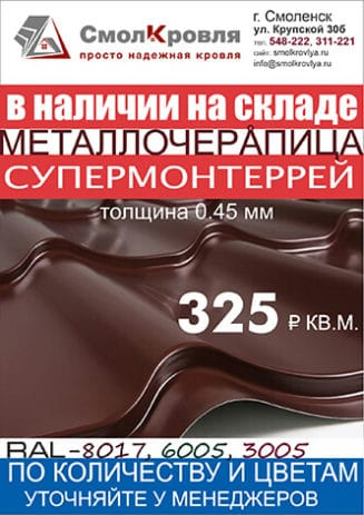 Металлочерепица супермонтеррей толщина 0.45мм 325 рублей