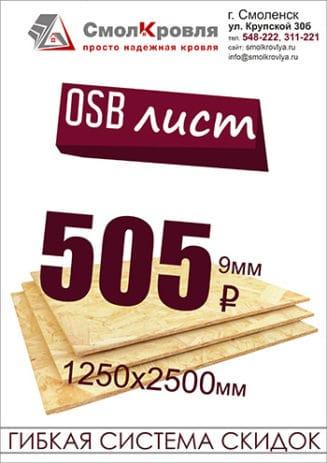 OSB лист 9мм 505 рублей