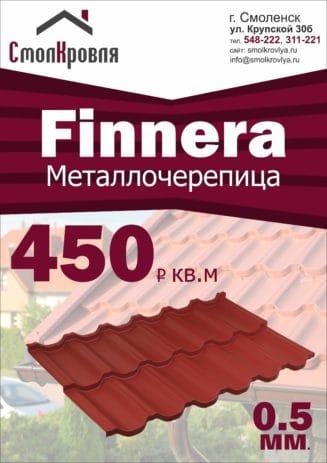 Металлочерепица Finnera