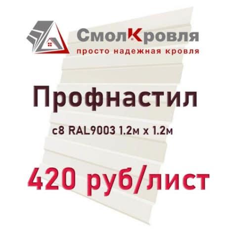 Профнастил С8 RAL9003 белый 420 рублей