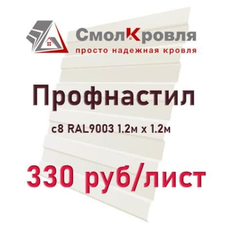 Профлист с8 RAL9003 330 рублей
